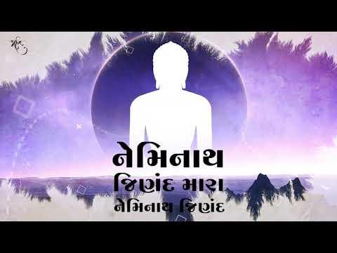 Mara Jinand Nemi|Jain New Stavan 2020|Latest Song|Neminath Bhagwan|Lyrics|music|study music|RajVihar