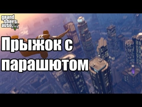 Grand Theft Auto V [GTA 5] Геймплей Прыжок с парашютом