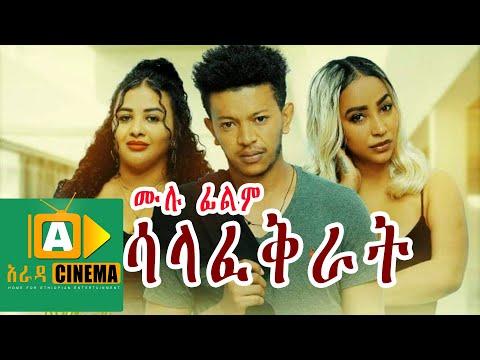 ሳላፈቅራት Ethiopian Movie FULL MOVIE SALAFEKRAT 2021