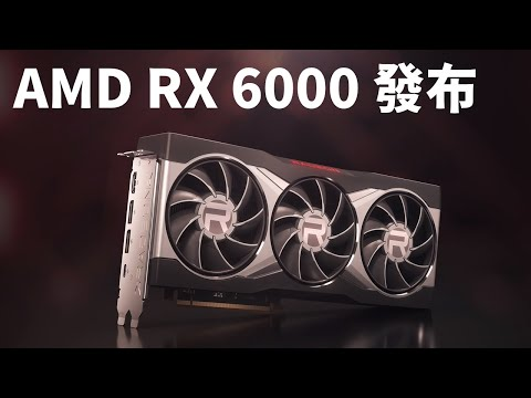 【Huan】 來勢洶洶?! AMD RX 6900XT、6800XT、6800發布會重點整理