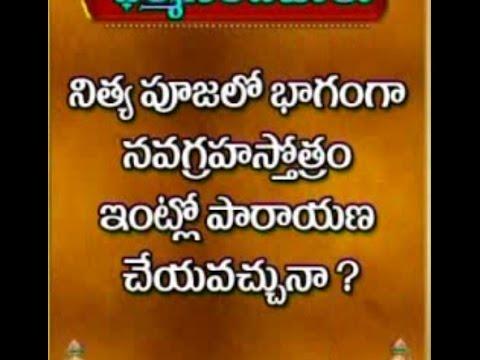Significance of Navagraha Stotra Parayanam   Dharma sandehalu - Episode 502_Part 1