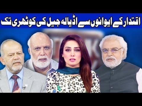 Think Tank With Syeda Ayesha Naaz | 14 July 2018 | Dunya News