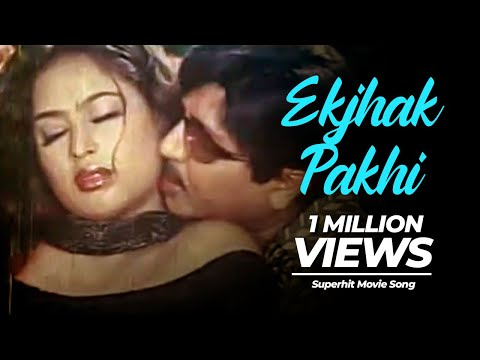 Ekjhak Pakhi | Bangla Movie Song | Masum Parvez Rubel, Popy, Ayub Bachchu, Dolly Shayantony