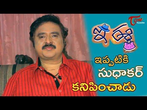 Famous Actor Sudhakar Special Interview | EEeTeluguMovie
