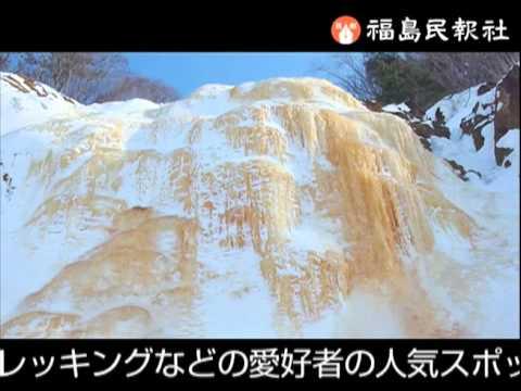 黄色い氷の芸術「氷瀑」 北塩原の磐梯山噴火口