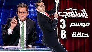 """الحلقة 8 - برنامج """"البرنامج"""" مع باسم يوسف 2014"""