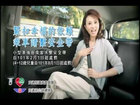 小型車後座乘客須繫安全帶宣導短片 台語
