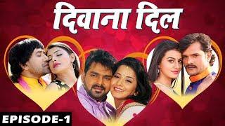 Video DEEWANA DIL-Web Series, Ep-1- Pawan Singh, Khesari Lal, Ravi Raj, Dinesh Lal MP3, 3GP, MP4, WEBM, AVI, FLV Oktober 2018