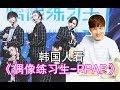 Download Lagu 《偶像練習生-PPAP》韓國人的反應如何?中毒性太強!! : Korean React To Idol Producer - PPAP【朴鸣】 Mp3 Free