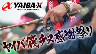 YAIBA-X TV #10「2017 ヤイバチヌ筏感謝祭りin生の浦」