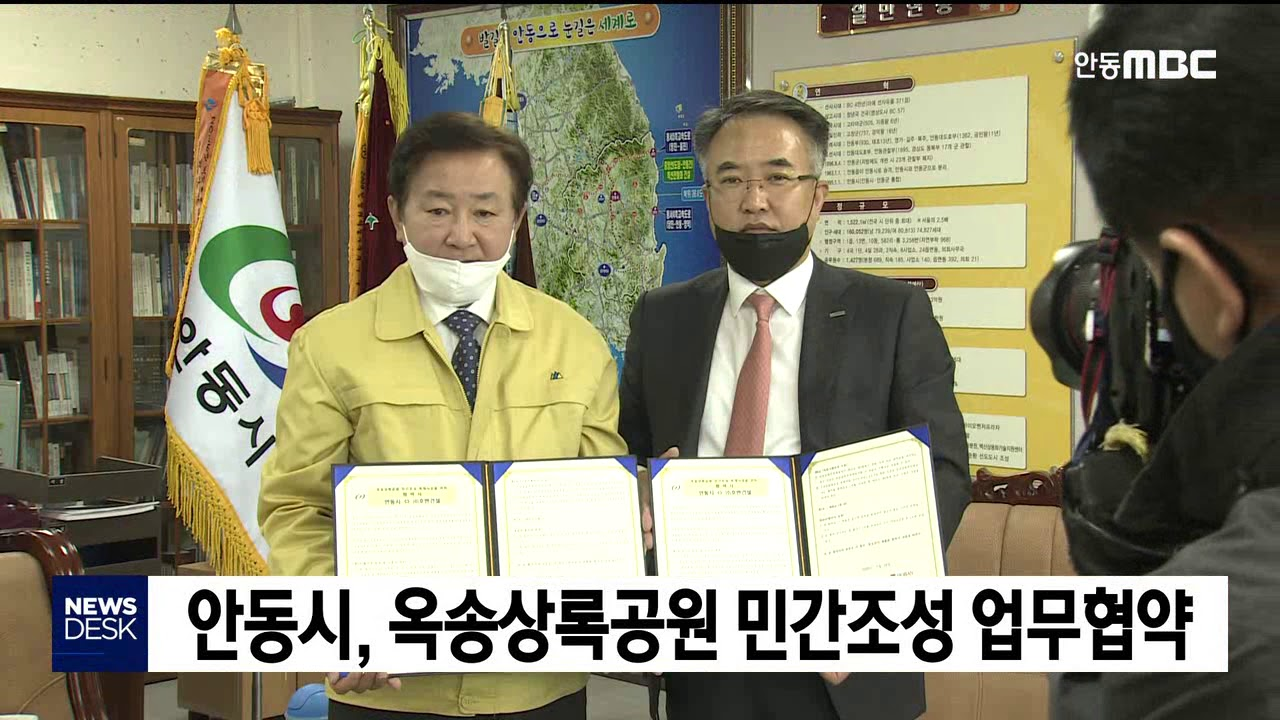 안동 옥송공원 민간조성 업무협약