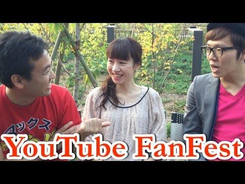 japan - チャンネル登録はこちら → http://goo.gl/AI0Lri 】 YouTube FanFestであのヒカキンさんとおしゃべり! 動画の後半では、ヒカキンさん等身大チョコの匂...