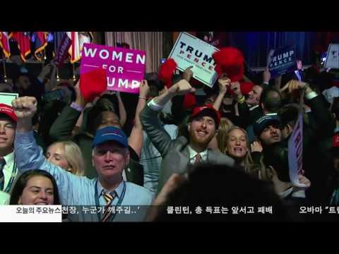 트럼프 당선, 인수절차 11.9.16 KBS America News