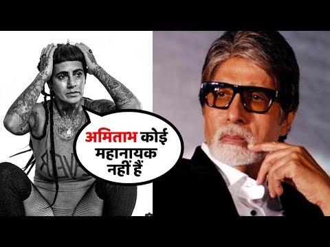 Amitabh Bachchan भी #Metoo के चपेट में  Bigg Boss की Sapna Bhavnani ने लगाए आरोप