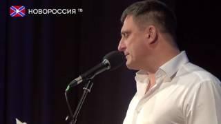 Российский артист приехал поддержать Донбасс