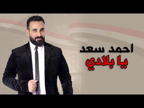 """أحمد سعد يهدي الشرطة """"يا بلادي"""""""