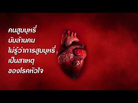 บุหรี่ตัวร้ายทำลายหัวใจ คุณรู้ไหมว่า 1 ใน 10 ของคนที่ตายด้วยโรคหัวใจ มีสาเหตุจากบุหรี่!  ในประเทศไทยพบว่า ผู้สูบบุหรี่ที่เสียชีวิตจากโรคหัวใจและหลอดเลือดสมอง(อัมพาต) สูงถึงปีละหมื่นกว่าราย  ปกป้องหัวใจคุณ ไม่สูบบุหรี่ วันนี้ โทร1600 ปรึกษาเลิกบุหรี่ฟรี!!