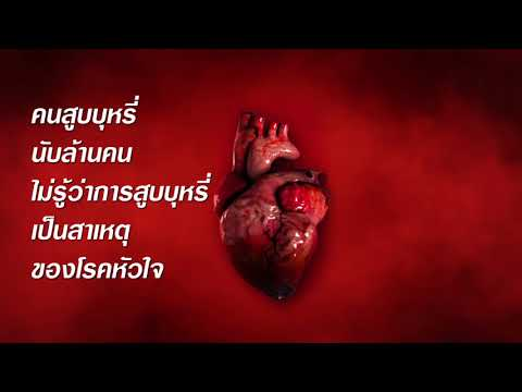 thaihealth บุหรี่ตัวร้ายทำลายหัวใจ