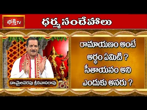 What is The Meaning of Ramayanam? || Dharma Sandehalu || Bhakthi TV