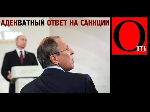 Кремль адекВАТНО ответил на американские санкции - DomaVideo.Ru