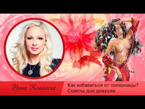 Как избавиться от соперницы? Советы для девушек от Нины Ковалевой.