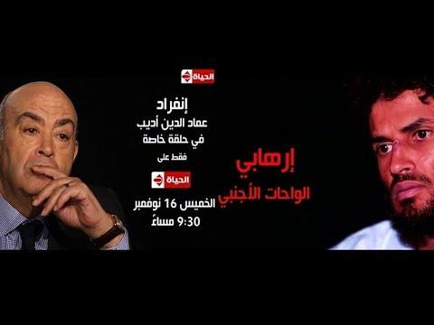 العرب اليوم - شاهد: عماد أديب يستضيف متطرف الواحات