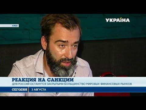 Питер Залмаев (Zalmayev) о реакции Кремля на новые амер. санкции