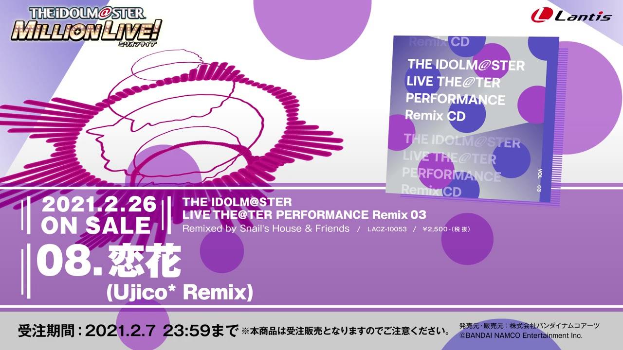 【アイドルマスター ミリオンライブ!】THE IDOLM@STERLIVE THE@TER PERFORMANCE Remix 03試聴動画