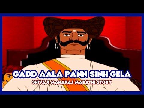 Video Shivaji Maharaj - Gadd Aala Pann Sinh Gela Part - 10 (Marathi) download in MP3, 3GP, MP4, WEBM, AVI, FLV January 2017