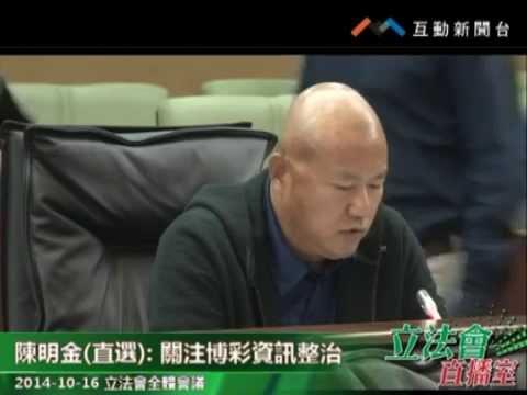 陳明金 立法會全體會議 20141016