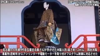 日本サーマルエンジ、尼崎の名刹に電動からくり人形を納品(動画あり)