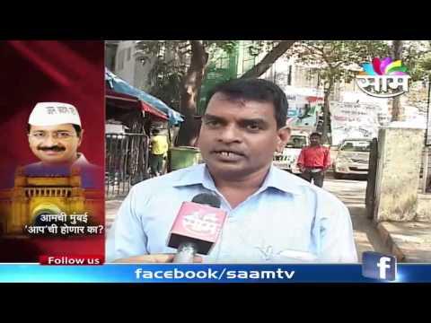 Spotlight : Mumbaikars' opinion on Will AAP sweep 2017 Civic polls
