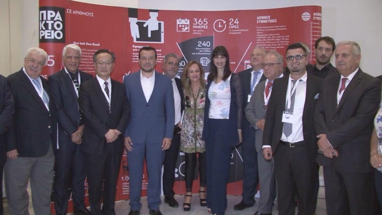 Διεθνές φόρουμ, με θέμα «New Silk Road» διοργάνωσε το ΑΠΕ-ΜΠΕ στην 82η ΔΕΘ