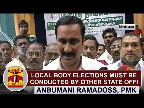 Local-Body-Elections-must-be-conducted-by-Other-State-Officials--Anbumani-Ramadoss-Thanthi-TV