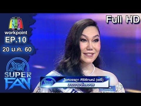 แฟนพันธุ์แท้ SUPER FAN | EP.10 | 20 ม.ค. 60 FUll HD (видео)
