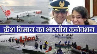 Video Indonesia Plane Crash : Lion Air JT 610 Flight को उड़ाने वाला Pilot Indian | वनइंडिया हिंदी MP3, 3GP, MP4, WEBM, AVI, FLV November 2018