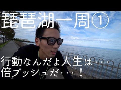 【琵琶湖一周①】新ルート開拓!エクスタシーロード!ひこにゃん …