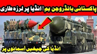 Video Pakistani Hydrogen Bombs | India Par Larza Tari | Infomatic MP3, 3GP, MP4, WEBM, AVI, FLV Juli 2018