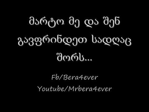 Bera Ver Eyvarebi Chemsavit ბერა ვერ ეყვარები ჩემსავით