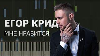 Егор Крид - Мне нравится (пример игры на фортепиано) piano cover