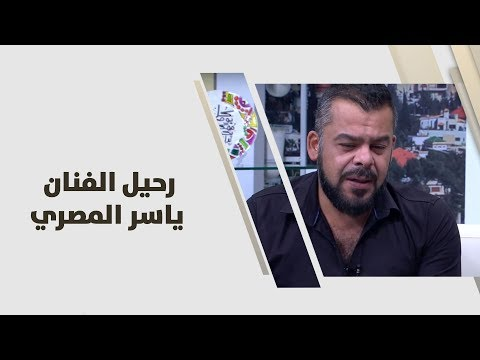 زهير النوباني، منذر رياحنة وبسام المصري - رحيل الفنان ياسر المصري - صحافة واعلام