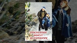 Прилетит Вдруг Волшебник. Фильм. StarMedia. Мелодрама. 2007