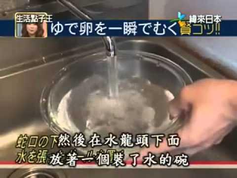 瞬間剝好水煮蛋方法!