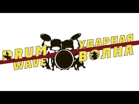 """УДАРНАЯ ВОЛНА"" 2016 (Drum Wave)"