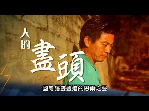 電視節目 TV1272 人的盡頭 (HD 粵語) (亞洲系列)