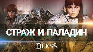 Видео к игре Bless из публикации: Классы Bless: Страж и Паладин