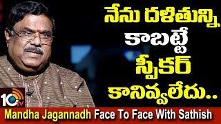 నేను దళితున్ని కాబట్టే..Face To Face Sathish With TRS Representative Mandha Jagannadh