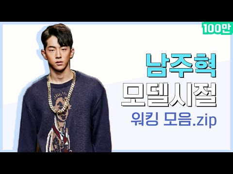 'Who Are You-School 2015' Male Lead, Nam Ju Hyuk 2015 S/S SE…