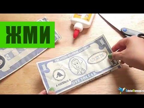 Как сделать деньги из бумаги без всего