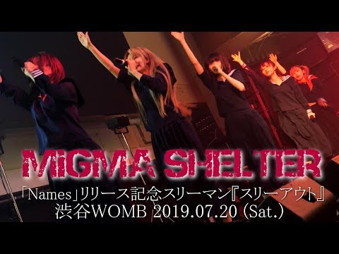 20190720 MIGMA SHELTER スリーアウト 渋谷WOMB